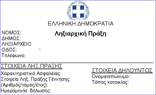 Registrar services