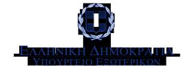 Υπουργείο Εξωτερικών - Προγραμματισμός Ραντεβού με τις Ελληνικές Προξενικές Αρχές